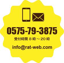 電話でのお問い合わせは0575-79-3875
